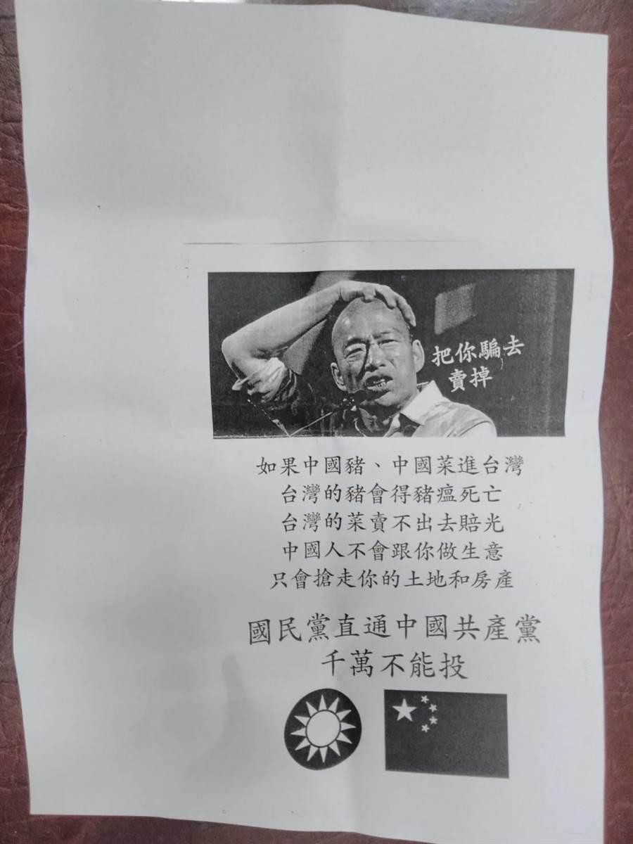爆料民眾指出有多封「黑韓文宣」透過郵務系統寄送,出現在台中港郵局,被分揀員發現。(讀者提供/王文吉台中傳真)