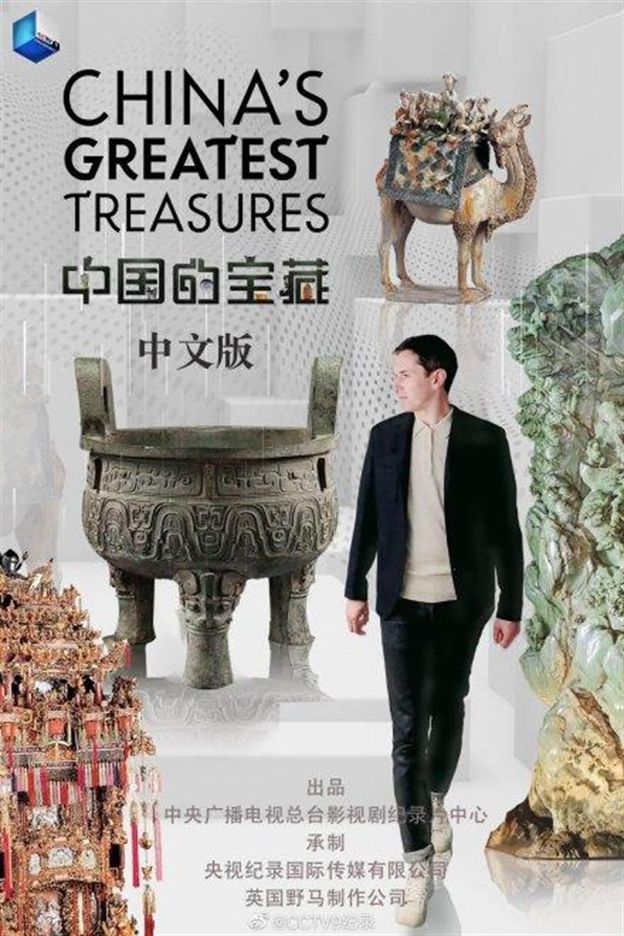 紀錄片《中國的寶藏》是一段尋找文化起源的奇妙之旅。(新浪微博@CCTV9紀錄)