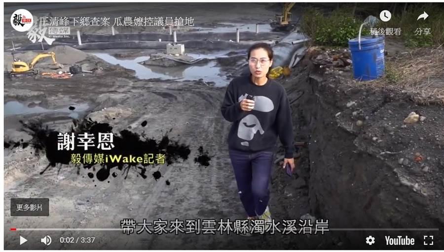 「毅傳媒」記者出外景的地點是濁水溪畔,最近第四河川局正在疏濬的河段,但被移花接木為李日貴家族砂石。(翻攝毅傳媒)場
