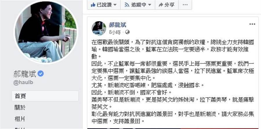 郝龍斌呼籲,藍營要集中選票支持最強候選人,拉下蕭美琴痛擊蔡英文。(翻攝郝龍斌臉書)