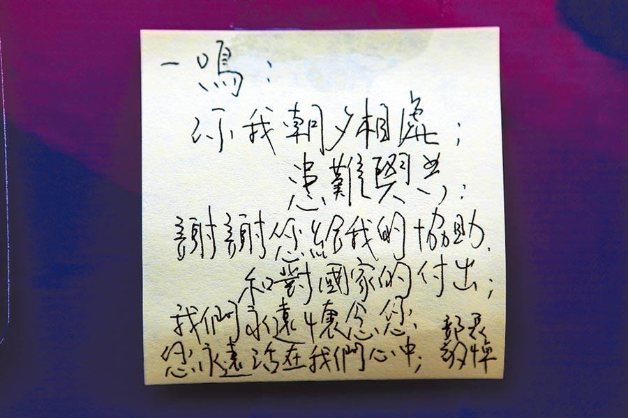 嚴德發弔唁後,寫上哀悼的紙條。(鄧博仁攝)