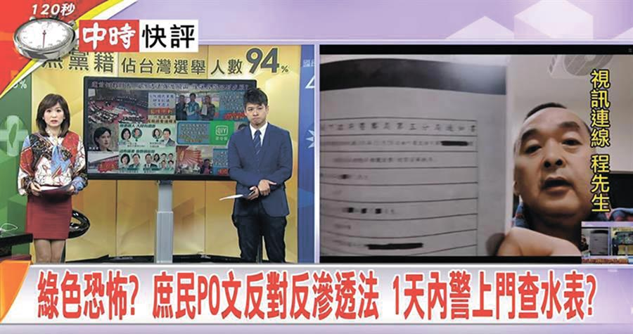 用社維法把人民當賊,反滲透法真上路,台灣回到戒嚴?(中時快評)