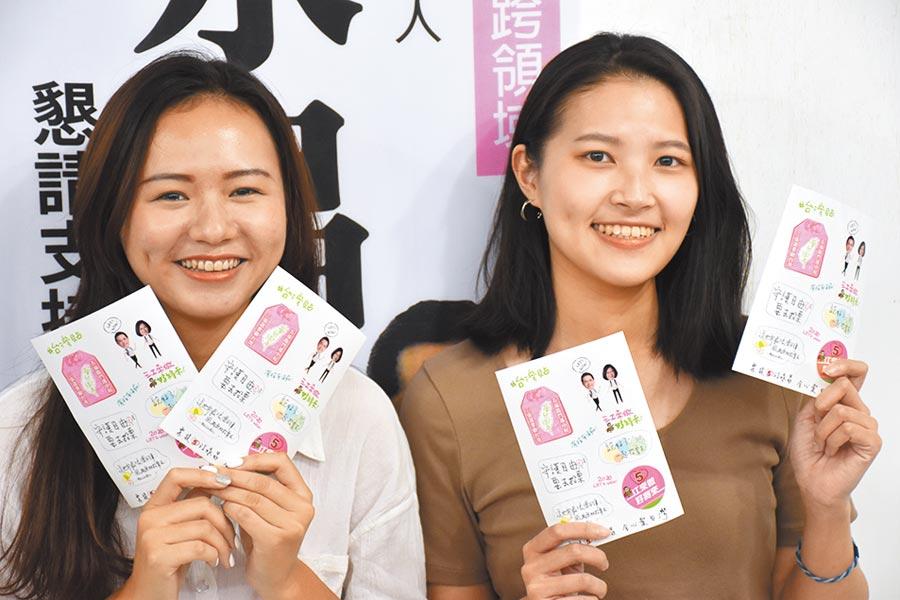 民進黨新北市第八選區立委候選人江永昌為鼓勵年輕族群出門投票,推出「#台灣貼貼紙」。(葉書宏攝)