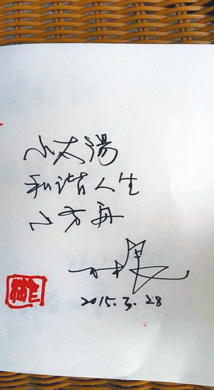 2015年3月新春文薈,林良(子敏)為當年的小讀者寫下三本代表作書名:《小太陽》、《和諧人生》、《小方舟》。(楊樹清提供)