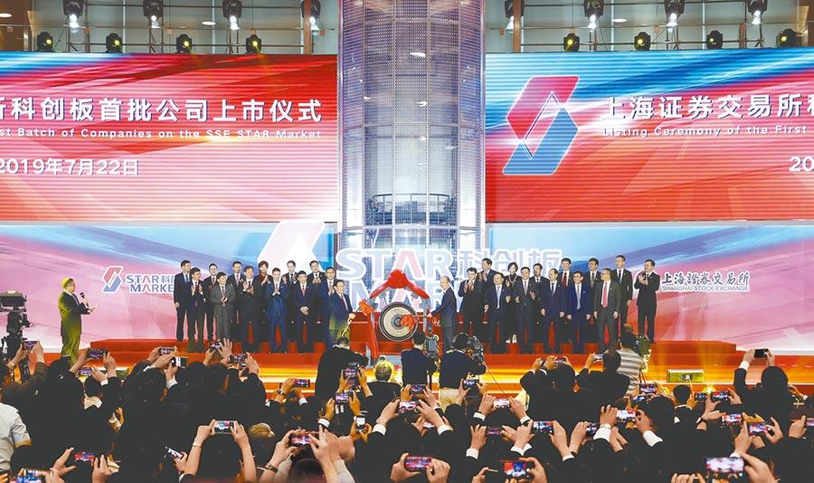 2019年7月22日,在上海證券交易所科創板首批公司上市儀式現場。(新華社)