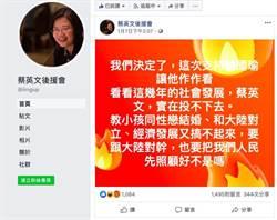 倒戈了!經營4年「蔡英文後援會」粉專 竟改挺韓