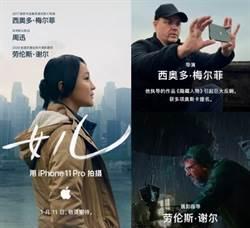 蘋果預告新年短片《女兒》 iPhone 11 Pro拍攝周迅主演