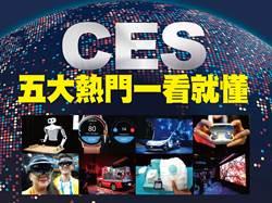 CES五大熱門一看就懂 相關供應鏈大搶商機