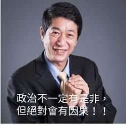 嘉縣第二選區 簡明廉批藍營 獨厚林國慶