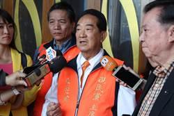 宋楚瑜新北掃街 狂轟國民黨