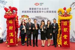 滙豐全新卓越理財服務中心 台北亮相