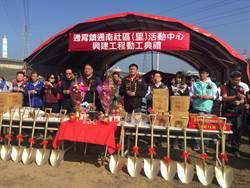 通南社區新建活動中心動土 預計10月完工