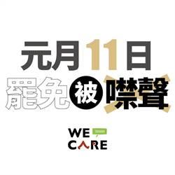 中選會禁投票日罷韓 Wecare提醒民眾勿觸法