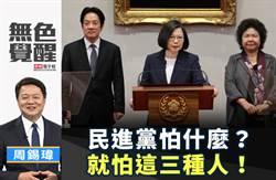 無色覺醒》周錫瑋:民進黨怕什麼? 就怕這三種人!