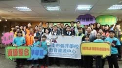 揮別「不山不市」台南成立偏非學校教育資源中心