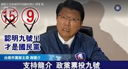 又見假消息 謝龍介急澄清:「支持謝龍介、政黨票投9號」