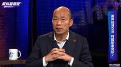 知識藍改挺韓 韓國瑜:國民黨要甩掉XL號變靈活小巧