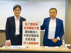 文曄要求大聯大 增列公開收購成就條件