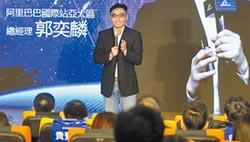 阿里巴巴國際站 海選16台灣電商達人 行銷世界 郭奕麟籲中小企業數位化