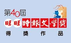 第40屆旺旺時報文學獎 影視小說佳作 腎4