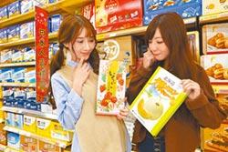 萬件商品最低2.6折 家樂福嚴選生鮮蔬果 春節安心採購