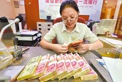 陸經濟撐腰 人幣資產可加碼