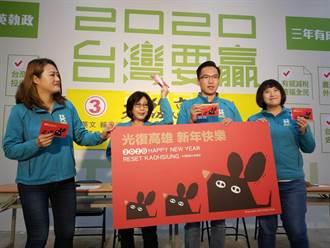 蔡英文高雄選前之夜 陳菊要發3萬份紅包袋