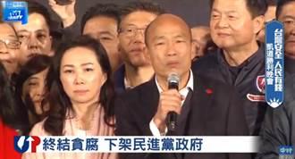 韓國瑜:民進黨像金光黨 能貪就貪