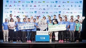進入倒數 2020渣打臺北公益馬拉松22家企業糾團響應