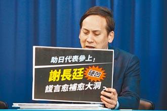 李艷秋批網軍之父 奸巧無下限 韓營要告謝 意圖使人不當選
