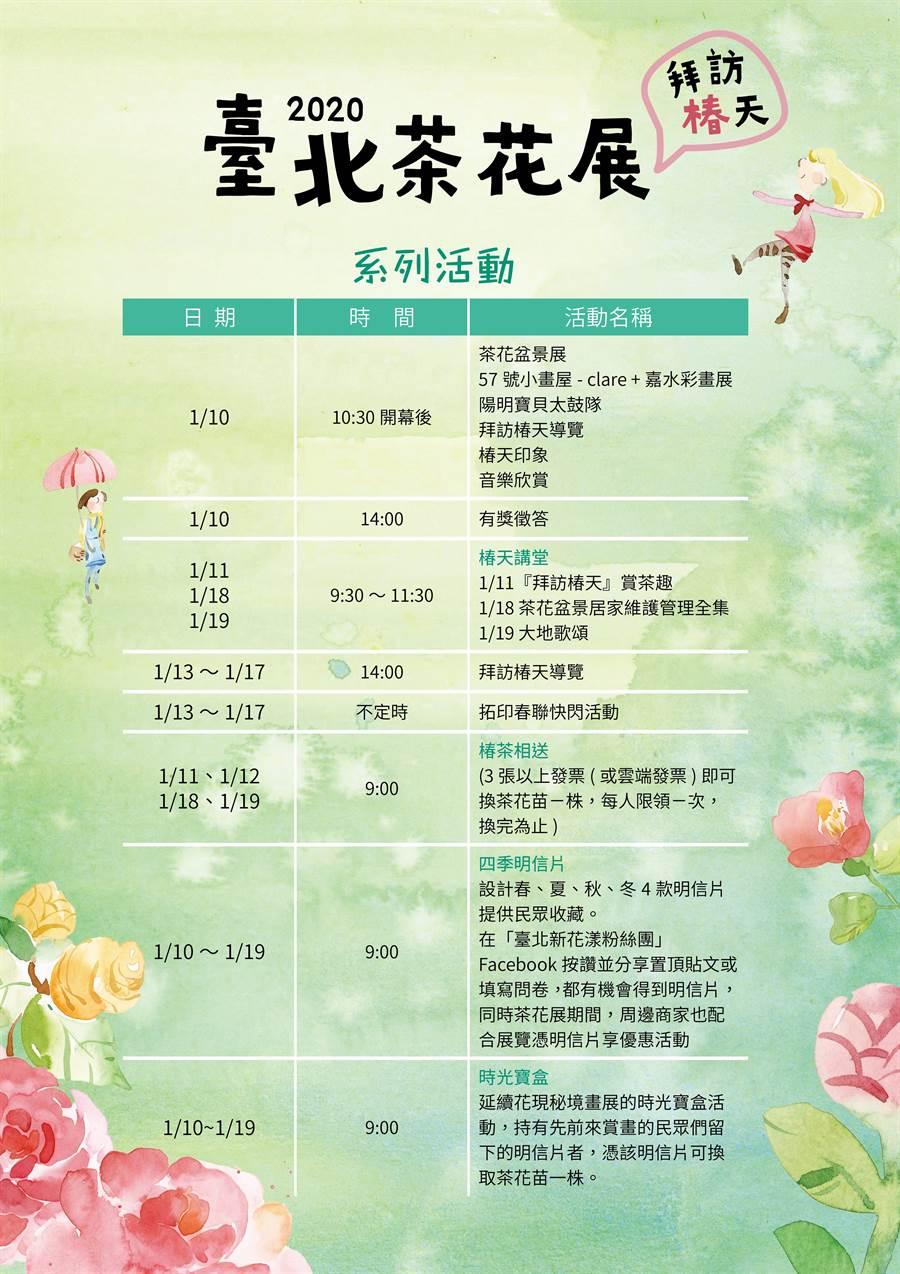 茶花展系列活動。(圖取自台北市公園處官網)