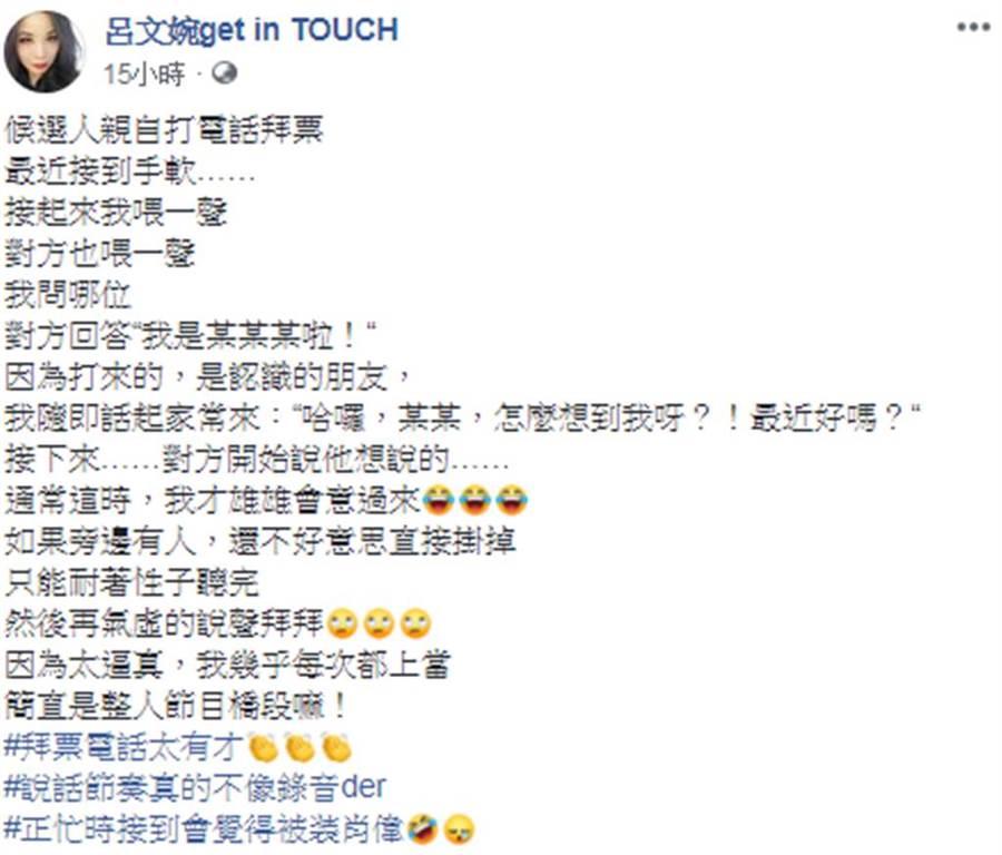 呂文婉臉書全文。(圖/呂文婉get in TOUCH臉書)