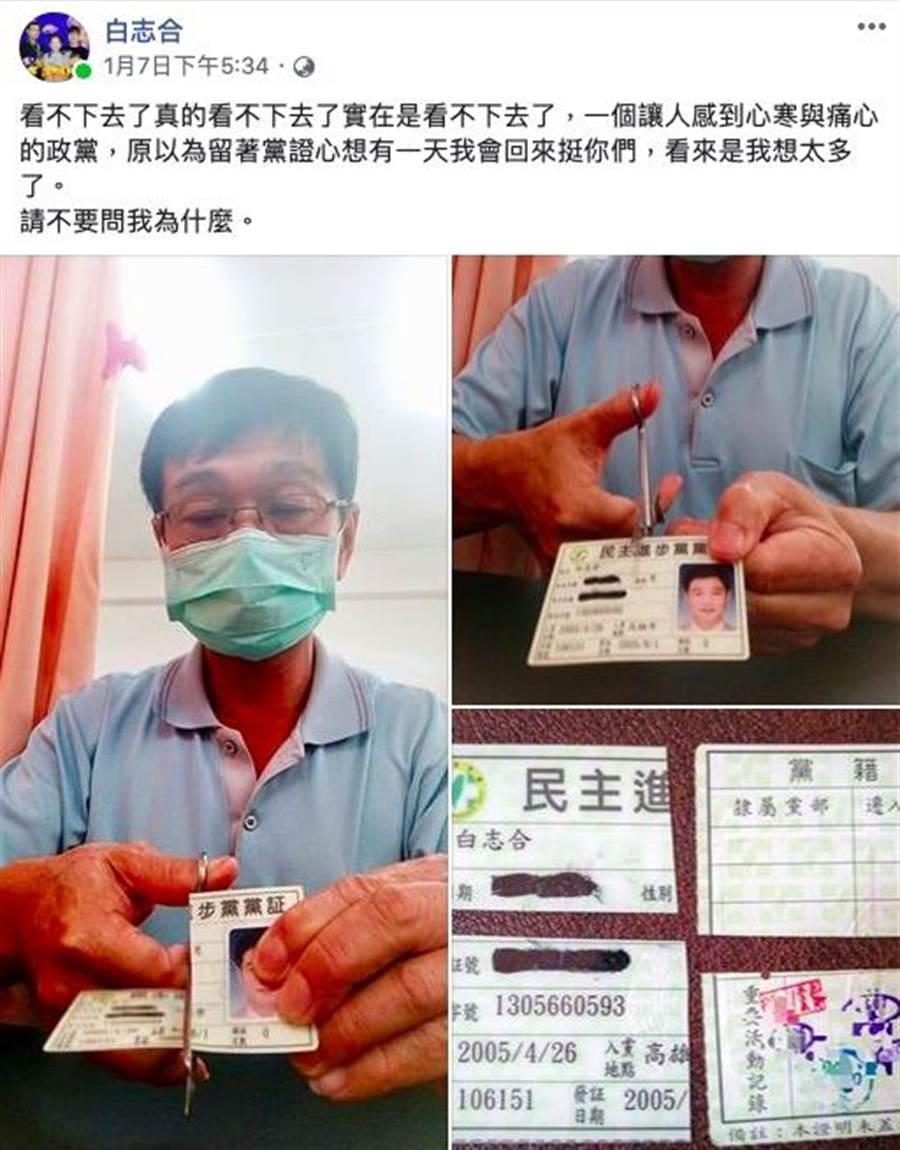 民進黨資深黨員白志合剪掉黨證,表態挺韓。(擷取自白志合臉書)