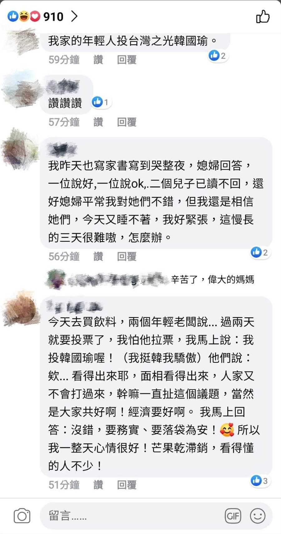 網友臉書留言。(圖/翻攝自臉書「韓家軍」)