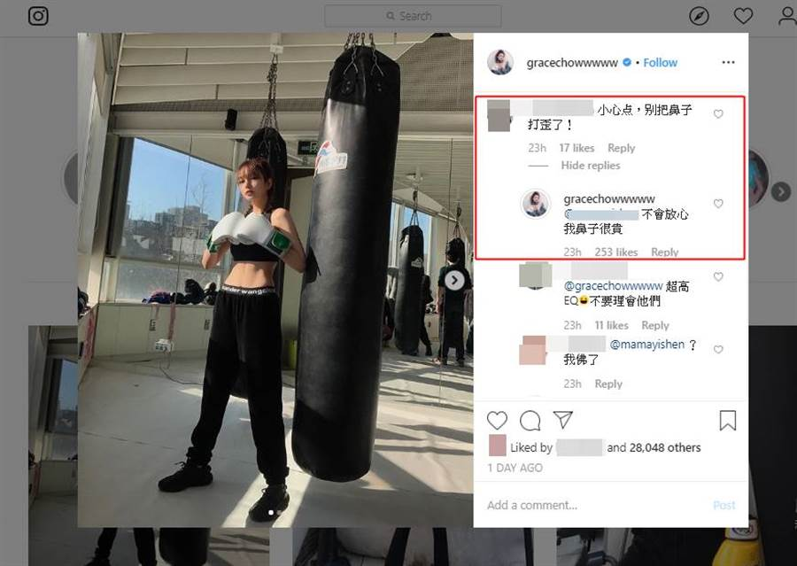 周揚青與網友留言全文。(圖/取材自周揚青 Instagram)