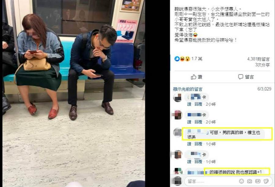 女網友在台北捷運藍線,發覺一位坐對面的小哥哥實在太迷人了而不敢上前跟他說話,回過頭希望臉書社團能挽救她的俗辣。(摘自爆廢公社)