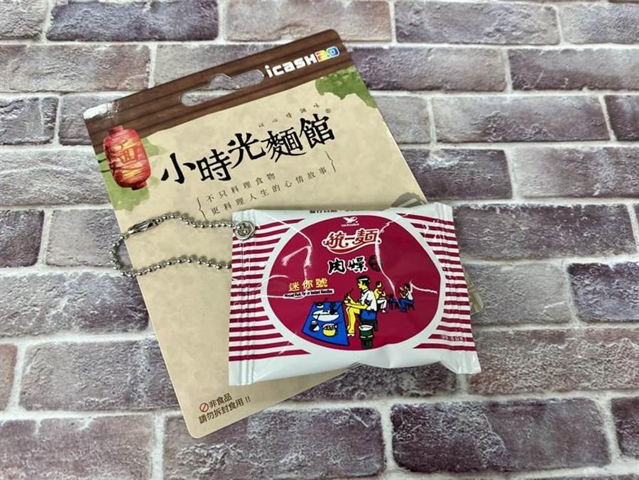 統一麵「肉燥風味迷你號」icash2.0即將開賣。  圖/愛金卡公司提供