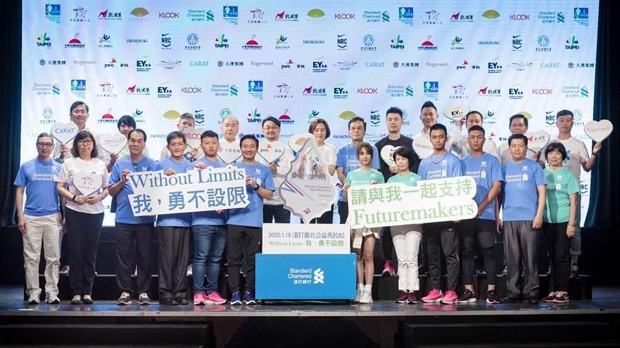 2020渣打臺北公益馬拉松首創全馬企業公益接力,為青年夢想而跑,讓跑步更有意義。圖/業者提供