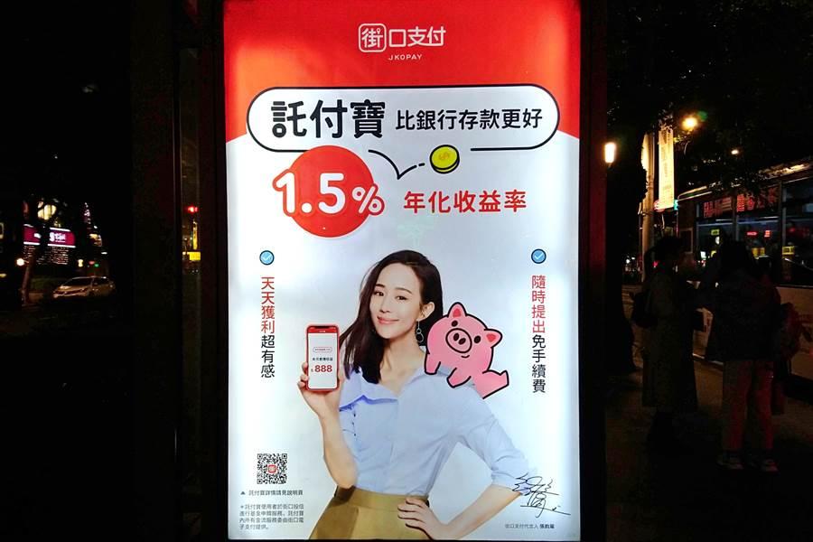 街口集團2日打出「託付寶」廣告,宣稱可用電支帳戶買街口投信基金、保證年收益1.5%等內容再度惹議。(記者林資傑攝)