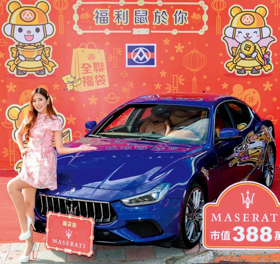 全聯今年初一即將開賣的福袋,頭獎祭出市價388萬元的「MASERATI」跑車。圖/業者提供