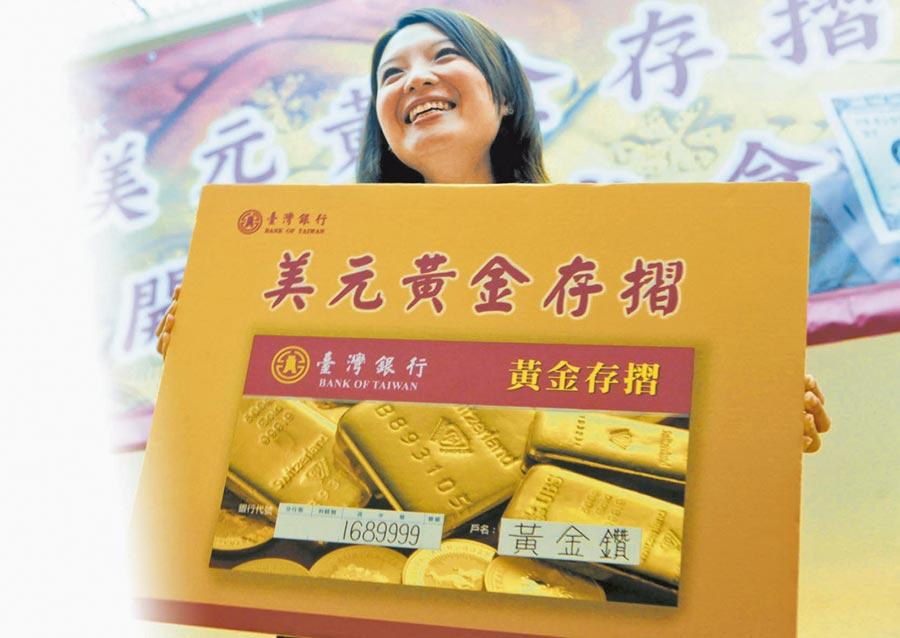 買黃金存摺是小資族投資黃金的管道之一,圖為台銀推出的美元黃金存摺。(本報系資料照片)