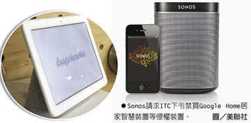 無線智慧喇叭Sonos 狀告谷歌侵權