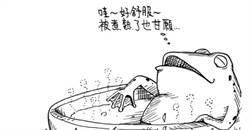 法人掌握生殺大權 專家教戰:別再當被煮的青蛙