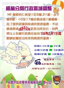 警勤區重新劃分 楊梅警服務貼緊生活圈