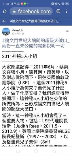 震撼彈!林環牆提2關鍵電郵:蔡2011年偷渡論文未果