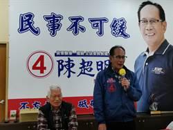 國民黨陳超明選前記者會 嚴重駁斥對手抹黑、抹紅