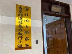因應選舉查察 北檢動員31位檢察官進駐轄區