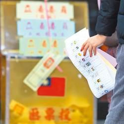 台灣人大選後會搜啥關鍵字?網一面倒