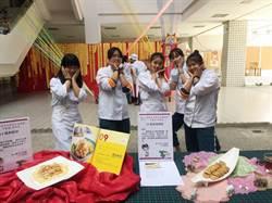 書怎麼烹調?光華高中烹書達人新年做出好滋味