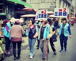 王齡嬌選情告急 80歲老母挺身現身拜票